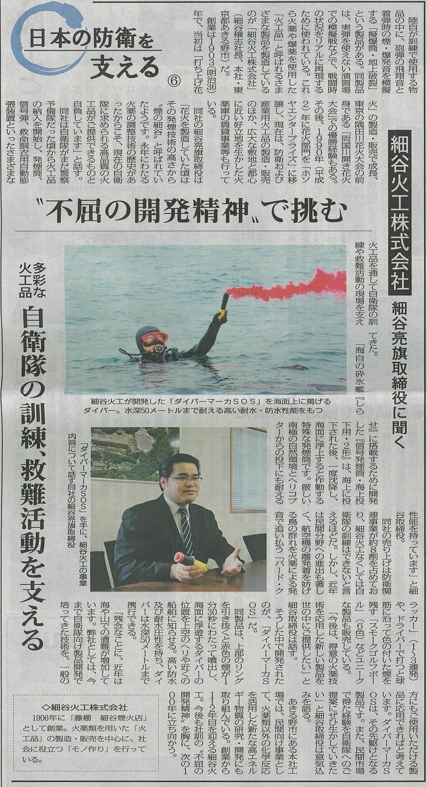 朝雲新聞記事