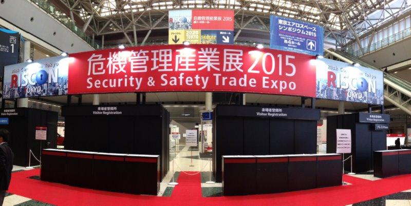 2015危機管理産業展.JPG