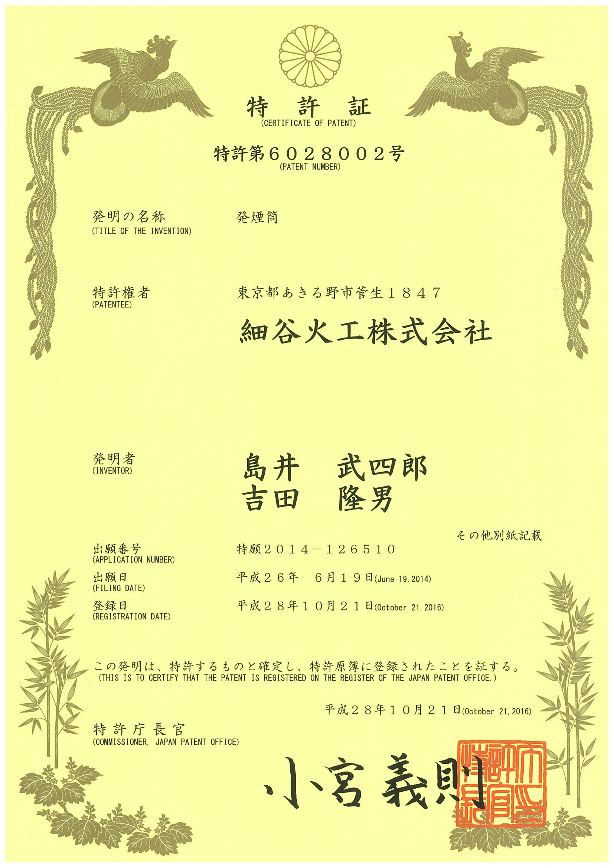 細谷火工特許
