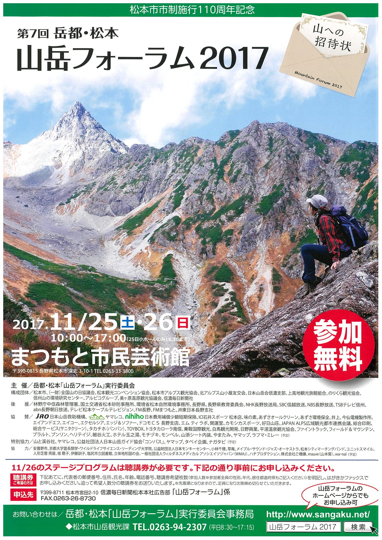 山岳フォーラム