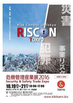 RISCON2016mini.jpg