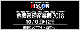 banner_riscon.png